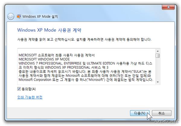 Windows XP Mode 사용권 계약서를 읽습니다