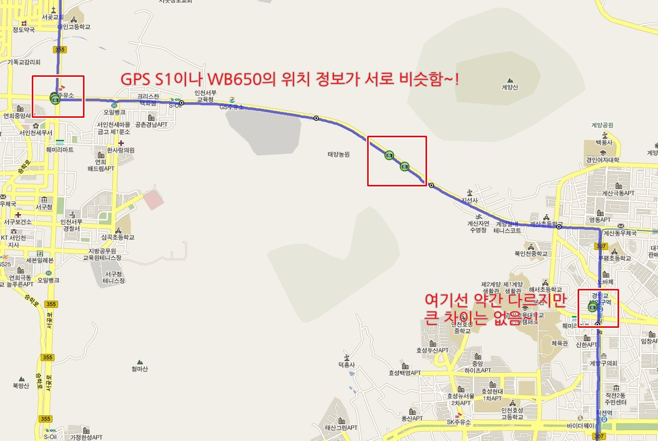 GPS S1과 WB650의 GPS 위치 정보 비교하기