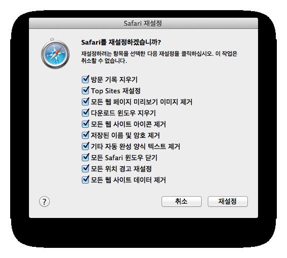 맥(Mac) Safari 재설정