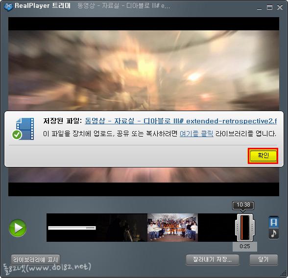 동영상 저장 완료-돌82넷