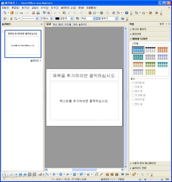 OpenOffice.org Impress - 프리젠테이션(파워포인트)