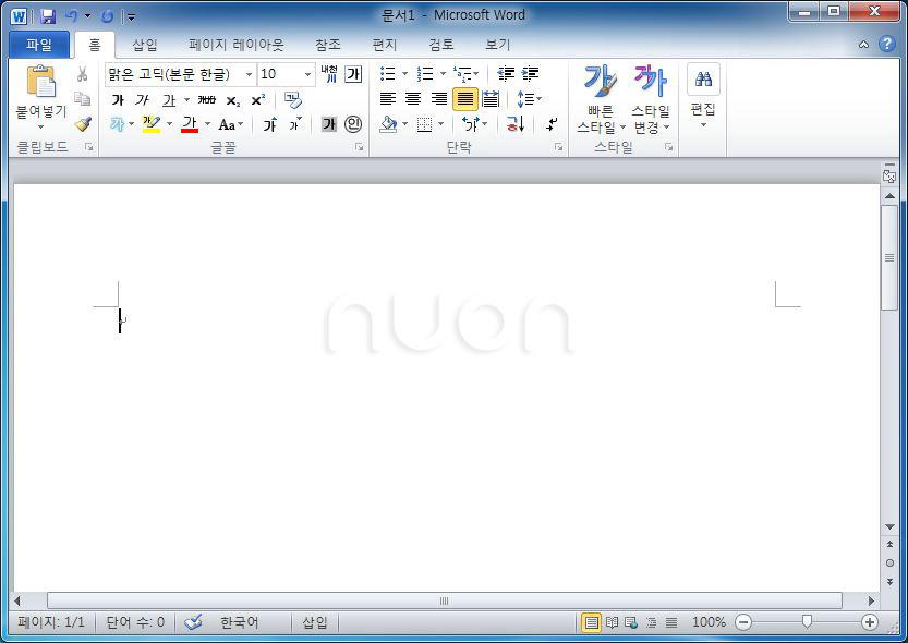워드2010 (Word2010) 메인 화면