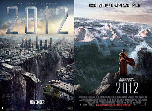 """화려한 볼거리로 가득한 최고의 재난영화 """"2012"""""""