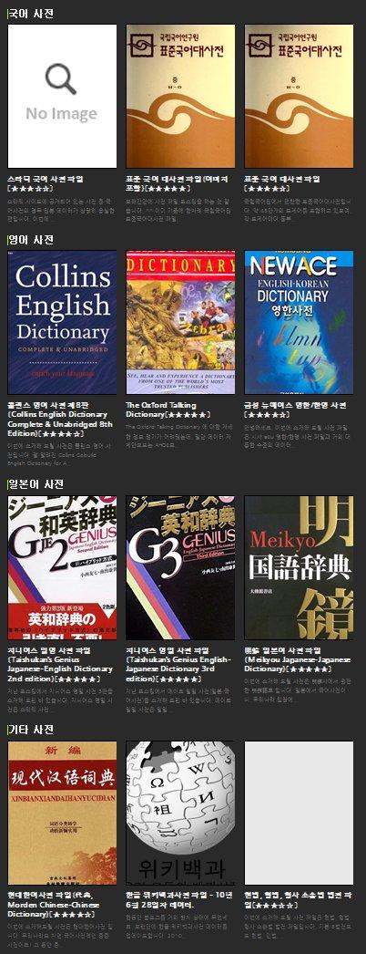 국어, 한영, 영영, 일어, 중국어, 기타등등 여러가지 사전 데이터