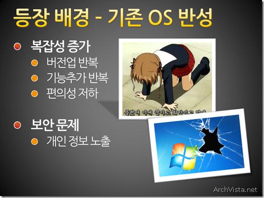 ChromeOS_0presentation_05