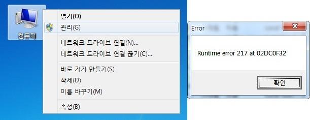 런타임 에러 Runtim error 217