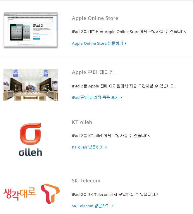 애플 아이패드 2 판매처