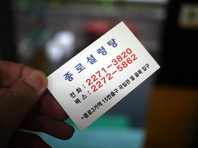 서울맛집, 종로맛집, 꼬리찜 전골, 모듬수육 전골, 도가니 수육, 종로설렁탕1