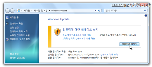windows_update_090225_1