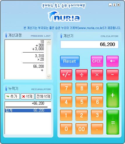 누리아 계산기-계산과정