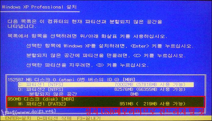 윈도우xp 파티션 설정