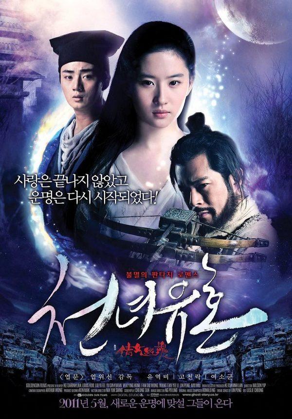 倩女幽魂 A Chinese Fairy Tale