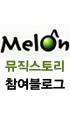 멜론 뮤직스토리