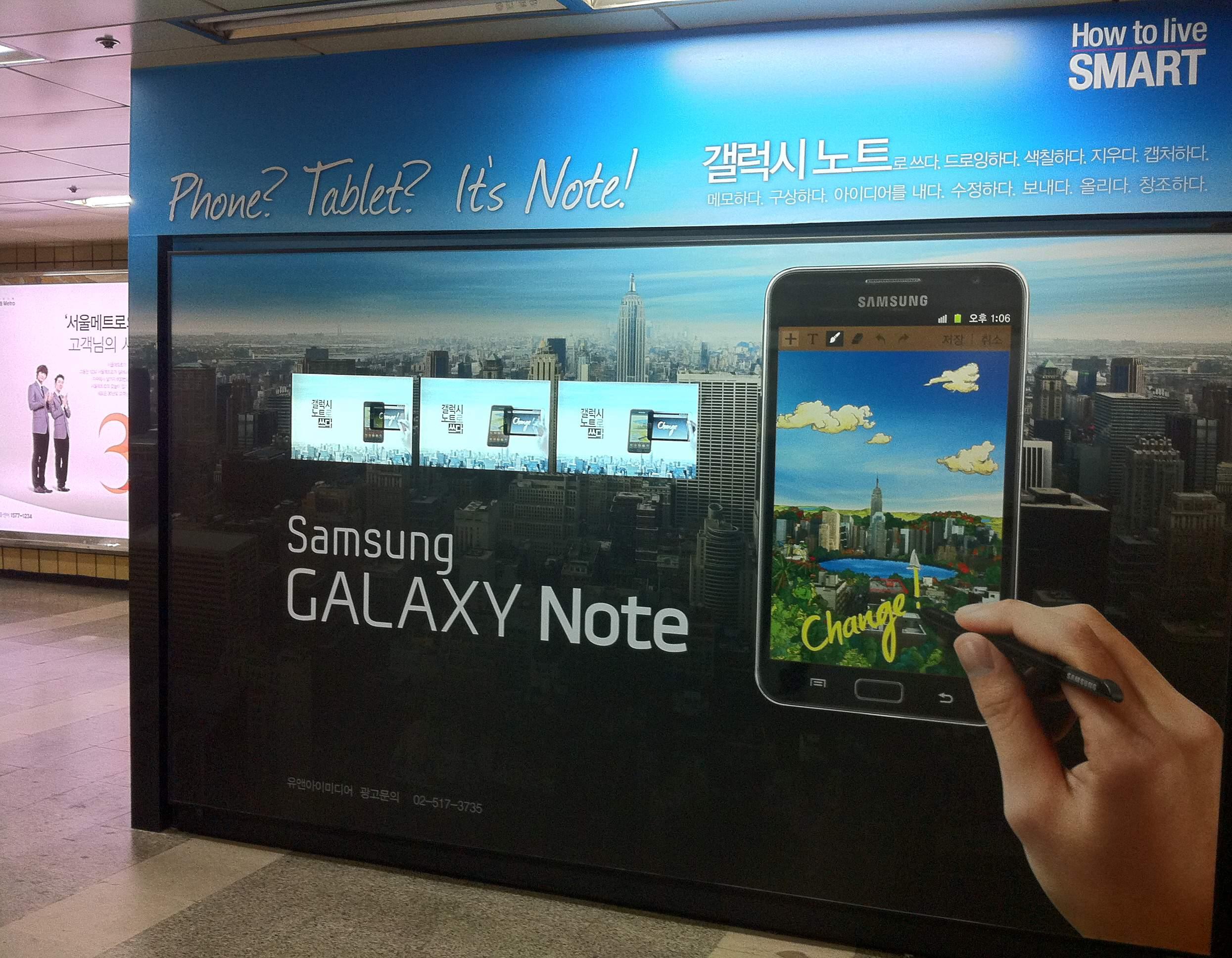 갤럭시 노트 투명 LCD 옥외광고