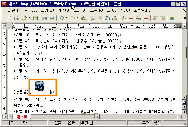 위와 같이 압축 파일이 문서 파일에 포함된다.