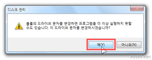 USB 메모리의 드라이브 문자를 잘 선택하셨나요? 그렇다면 [예(Y)]를 클릭합니다.