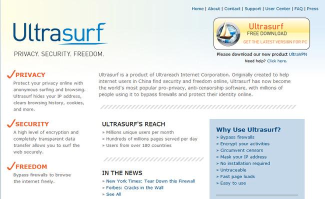 아이피 우회 프로그램 Ultrasurf (울트라서프)
