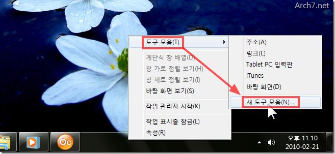 작업 표시줄에서 마우스 오른쪽 버튼을 눌러 [도구 모음] –> [새 도구 모음]을 클릭합니다.