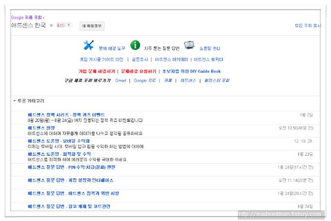 Google 애드센스 한국 포럼