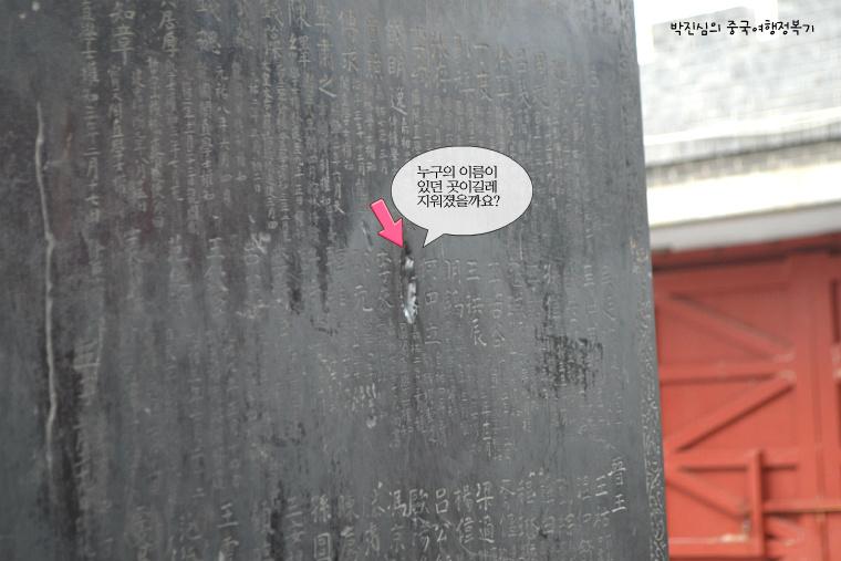 ▲ 개봉부(开封府)에서 일한 사람의 이름이 있던 비석