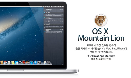 OS X Mountain Lion Features and Functions