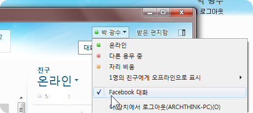 windowslive_connect_with_facebook_7