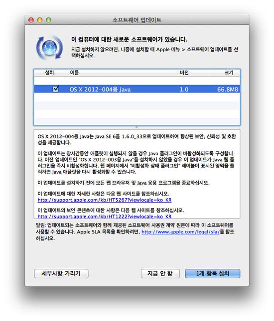 OS X 2012-004용 Java 1.0