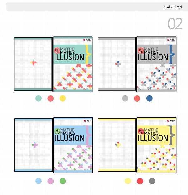 [디자인] 학원 수학 문제집 표지 디자인 :: Rotbi★Ya!