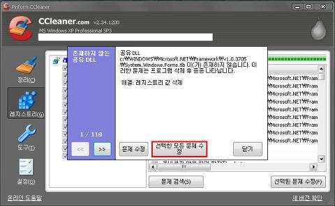 CCleaner, CC클리너, 최적화, 컴퓨터 빠르게