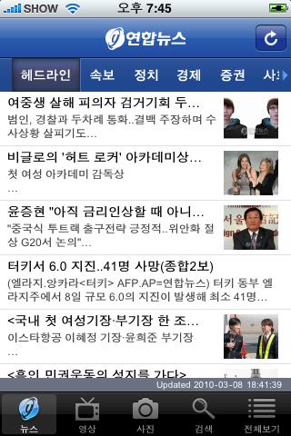 아이폰 뉴스 어플