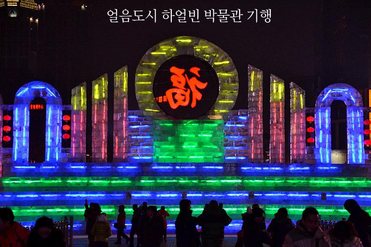 얼음도시 하얼빈(哈尔滨) 박물관 기행 (흑룡강성 1-3호)