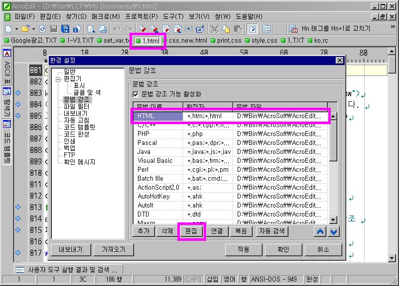 문법 강조 설정 : 현재 파일에 알맞은 문법 강조 설정을 편집