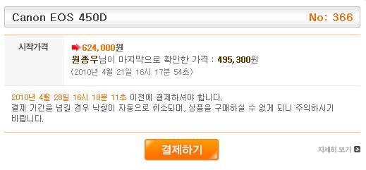 캐논 EOS 450D 최저가로 구매하는 방법