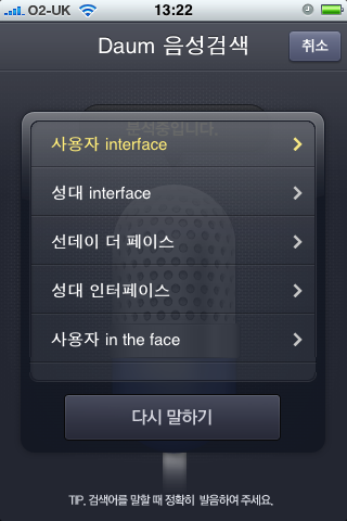 Speech Recognition Result 2, Daum Voice Search