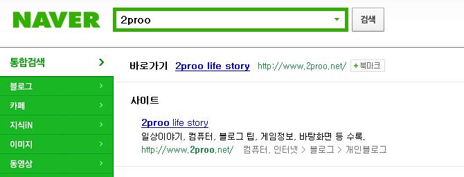 네이버에 등록된 2proo Life Story - http://2proo.net