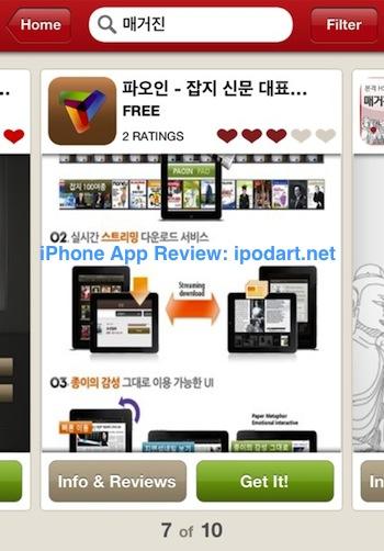 아이폰 아이패드 앱 찾기 검색 엔진 Chomp