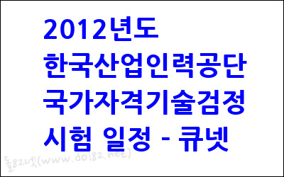 2012년도 한국산업인력공단 국가기술자격검정 시험일정 - 큐넷