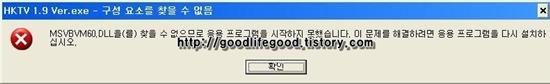 MSVBVM60.DLL을(를) 오류 메시지