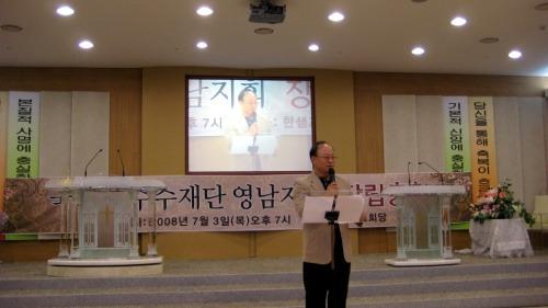 국제옥수수재단 영남지회 창립총회 설명