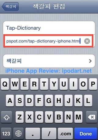 아이폰 브라우징 탭 사전 Tap-Dictionary