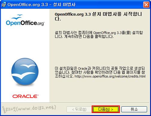 오픈오피스 3.3 설치마법사