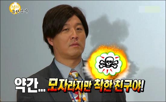 MBC 무한도전이 방송 품위를 저해하였나