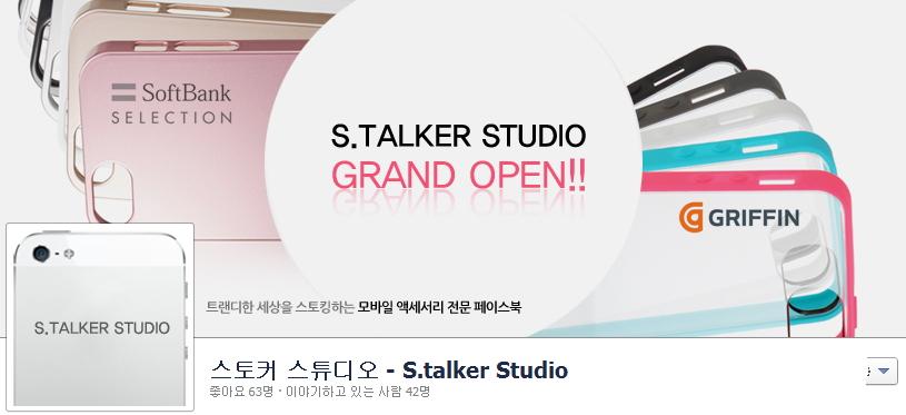 스토커 스튜디오 S.Talker Studio