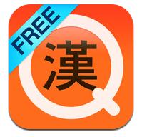 아이폰(iPhone) 한자공부 무료 앱
