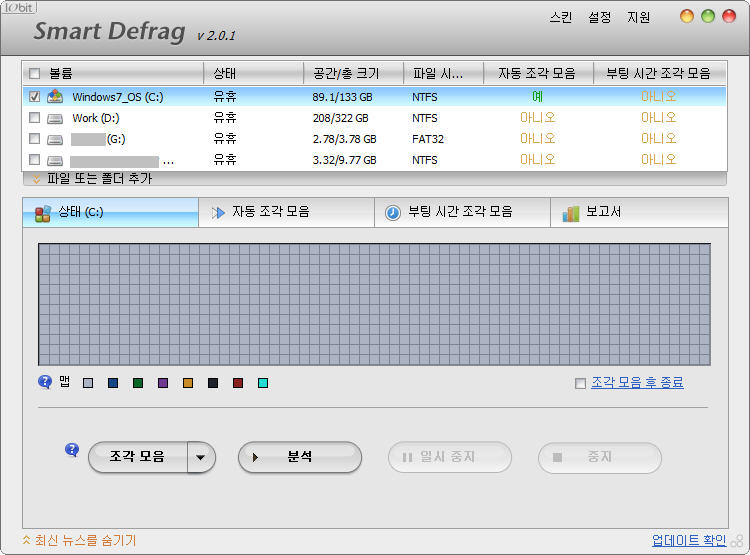 디스크조각모음 프로그램 추천 - Smart Defrag 2