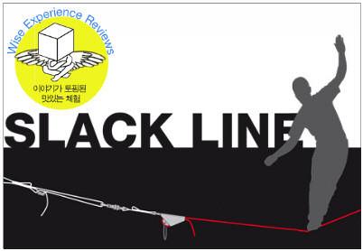 추석에 즐길만한 외줄타기 (Slack Line) 놀이 (?)