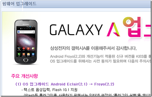 Galaxy_A_Froyo_Upgrade_11