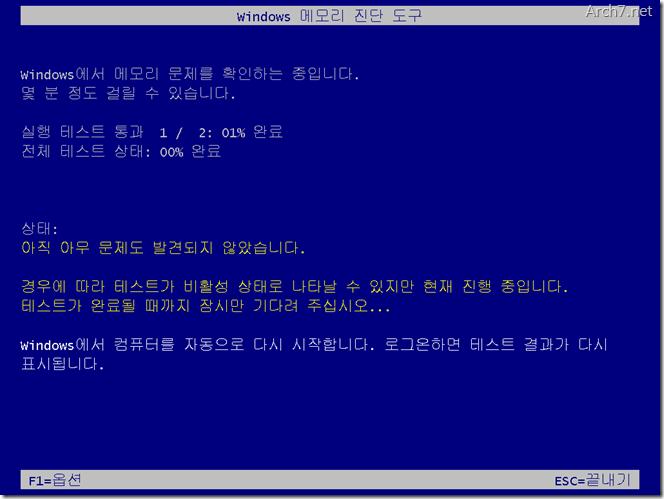 Windows_Memory_Diagnostic_28