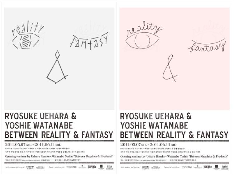 우에하라 료스케 & 요시에 와타나베의 현실과 환상 사이