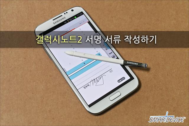 Galaxy Note II, iAnnotate PDF, PDF어플, 갤럭시노트2, 갤럭시노트2활용, 갤럭시 노트2 활용법, 갤럭시 노트2 서명, 갤럭시 노트2 서명하기